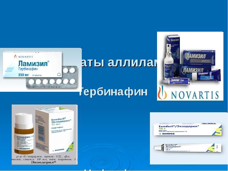 Препараты аллиламинов Тербинафин Нафтифин
