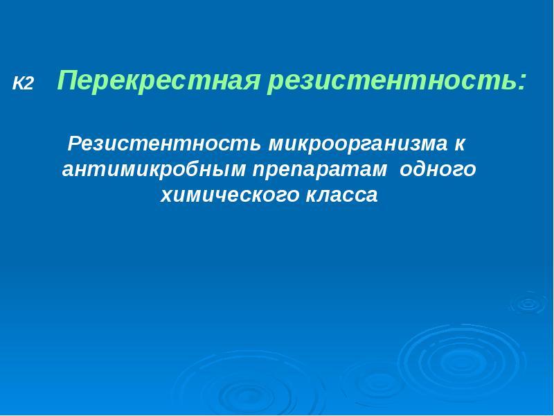 Многообразие противоинфекционных препаратов, слайд 7