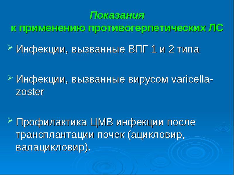 Показания к применению противогерпетических ЛС Инфекции, вызванные ВПГ 1 и 2 типа Инфекции, вызванны