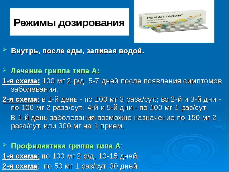 Режимы дозирования Внутрь, после еды, запивая водой. Лечение гриппа типа А: 1-я схема: 100 мг 2 р/д