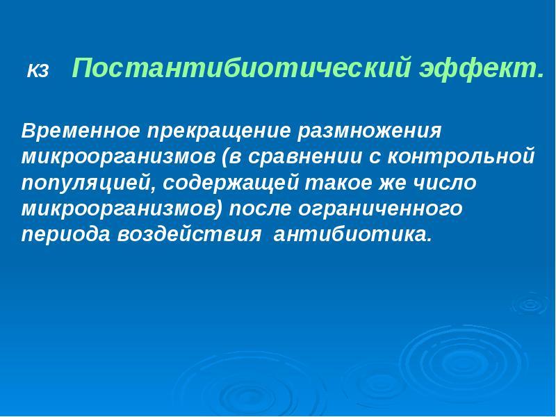 Многообразие противоинфекционных препаратов, слайд 8