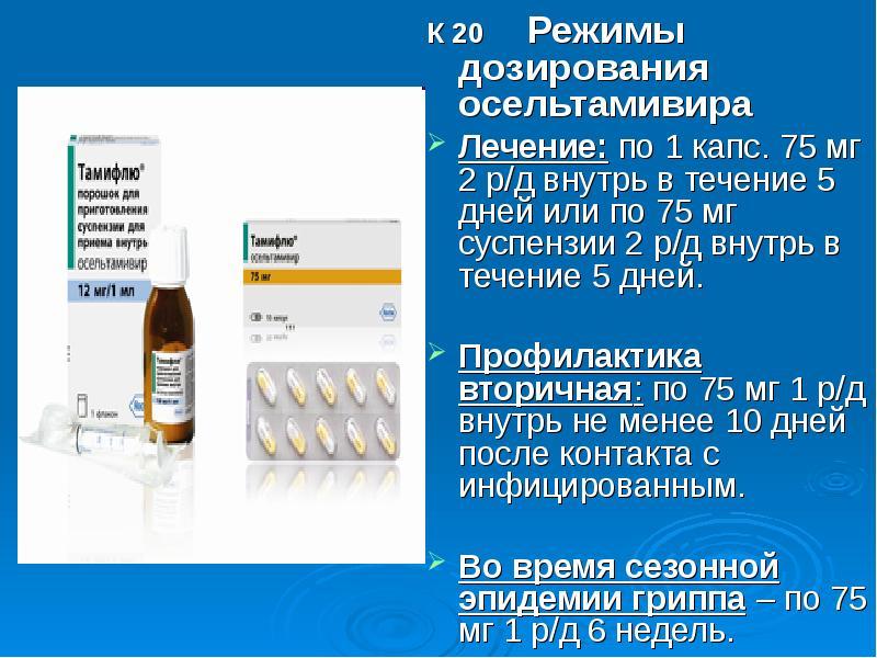 К 20 Режимы дозирования осельтамивира К 20 Режимы дозирования осельтамивира Лечение: по 1 капс. 75 м