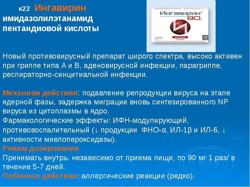 Многообразие противоинфекционных препаратов, слайд 75