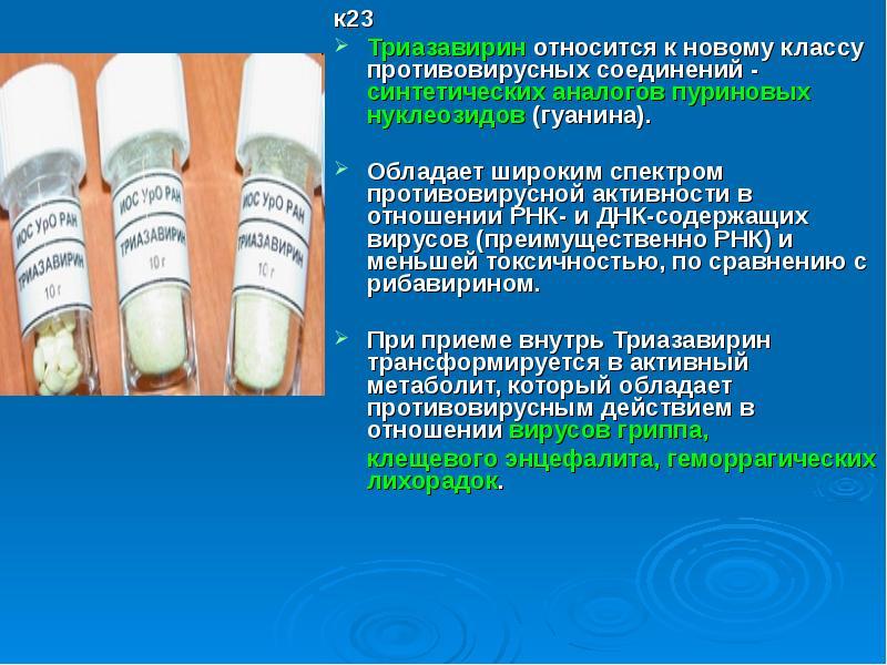 к23 к23 Триазавирин относится к новому классу противовирусных соединений - синтетических аналогов пу