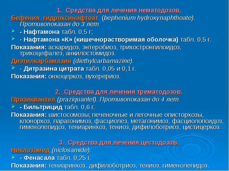 1. Средства для лечения нематодозов. 1. Средства для лечения нематодозов. Бефения гидроксинафтоат (b
