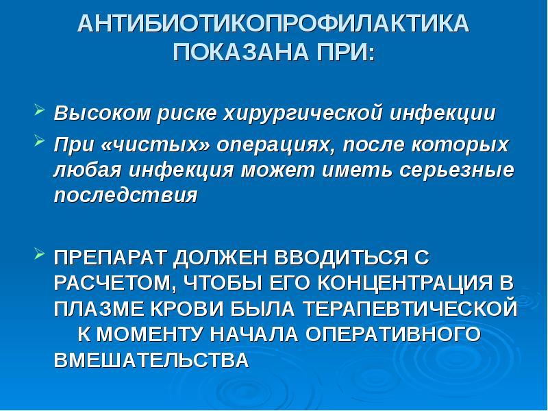 Многообразие противоинфекционных препаратов, слайд 81