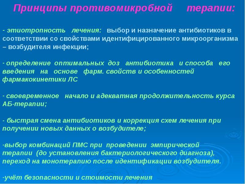 Многообразие противоинфекционных препаратов, слайд 10