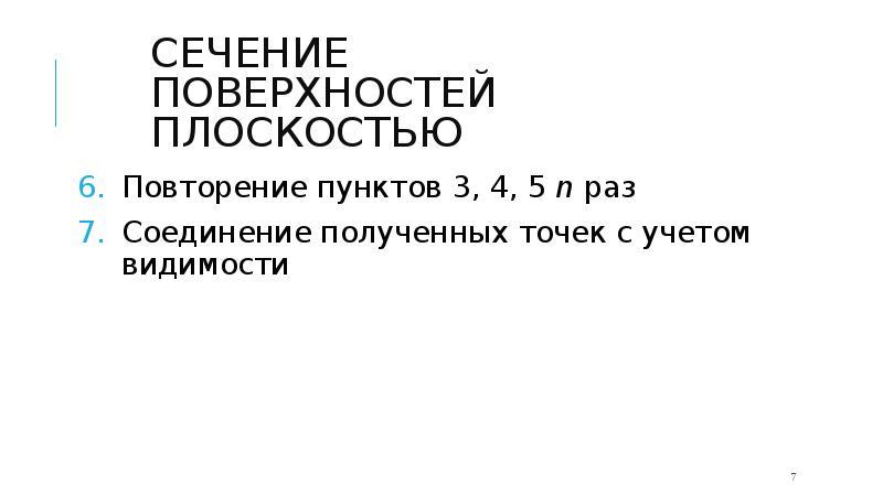 СЕЧЕНИЕ ПОВЕРХНОСТЕЙ ПЛОСКОСТЬЮ Повторение пунктов 3, 4, 5 n раз Соединение полученных точек с учето