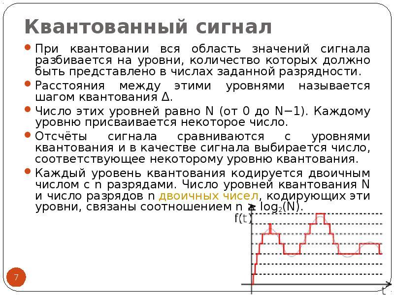 Квантованный сигнал При квантовании вся область значений сигнала разбивается на уровни, количество к