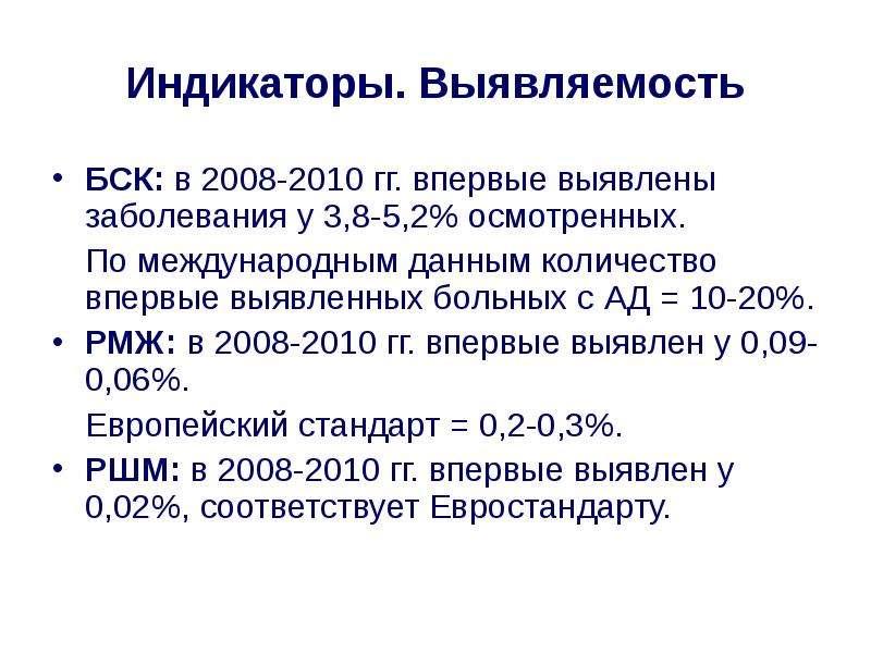 Индикаторы. Выявляемость БСК: в 2008-2010 гг. впервые выявлены заболевания у 3,8-5,2% осмотренных. П