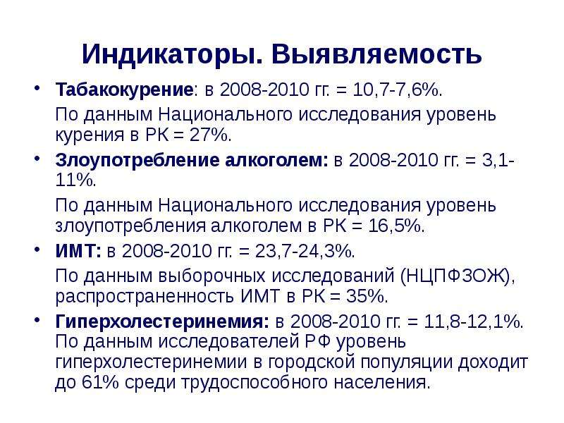 Индикаторы. Выявляемость Табакокурение: в 2008-2010 гг. = 10,7-7,6%. По данным Национального исследо