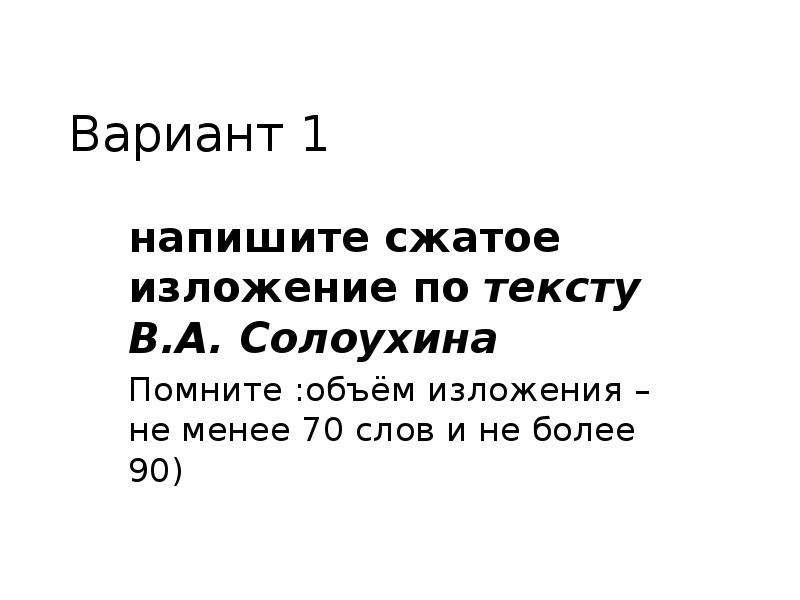 Презентация Сжатое изложение по тексту В. А. Солоухина