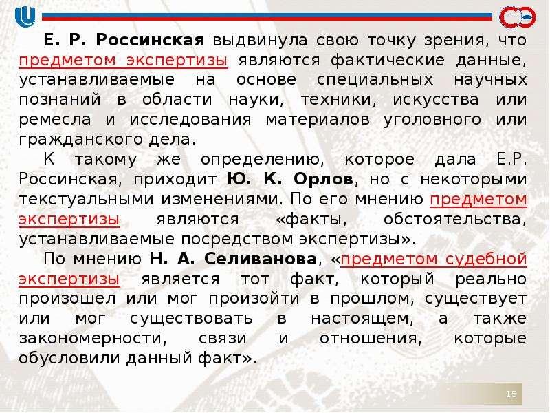 Е. Р. Россинская выдвинула свою точку зрения, что предметом экспертизы являются фактические данные,