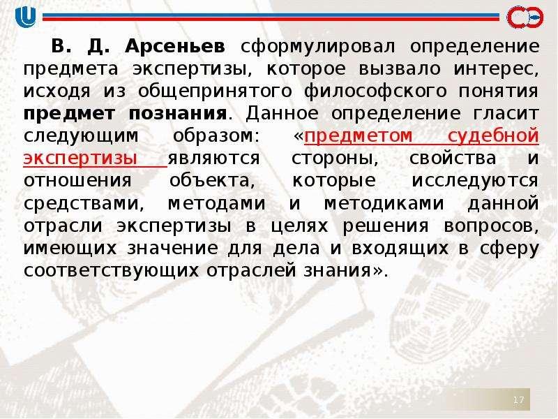 В. Д. Арсеньев сформулировал определение предмета экспертизы, которое вызвало интерес, исходя из общ
