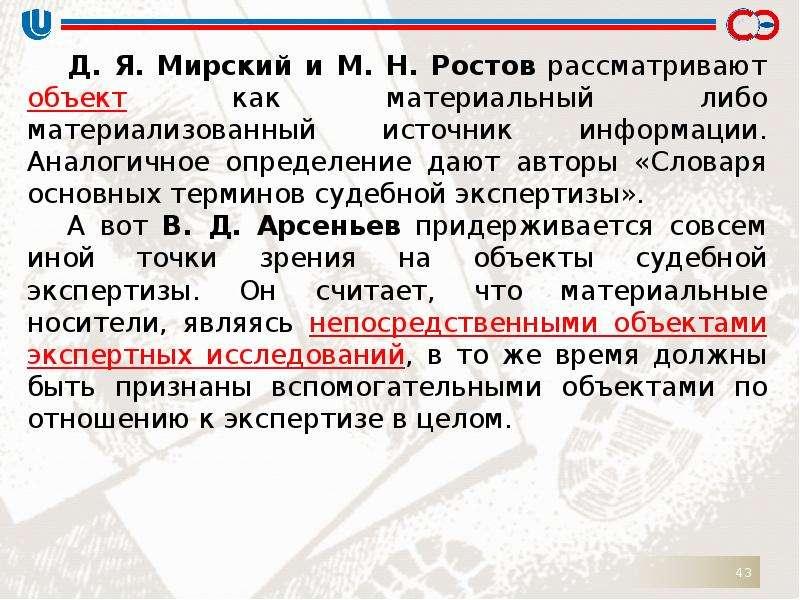 Д. Я. Мирский и М. Н. Ростов рассматривают объект как материальный либо материализованный источник и