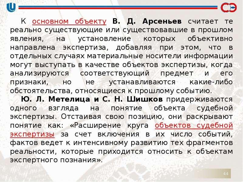 К основном объекту В. Д. Арсеньев считает те реально существующие или существовавшие в прошлом явлен