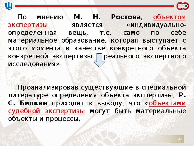 По мнению М. Н. Ростова, объектом экспертизы является «индивидуально-определенная вещь, т. е. само п