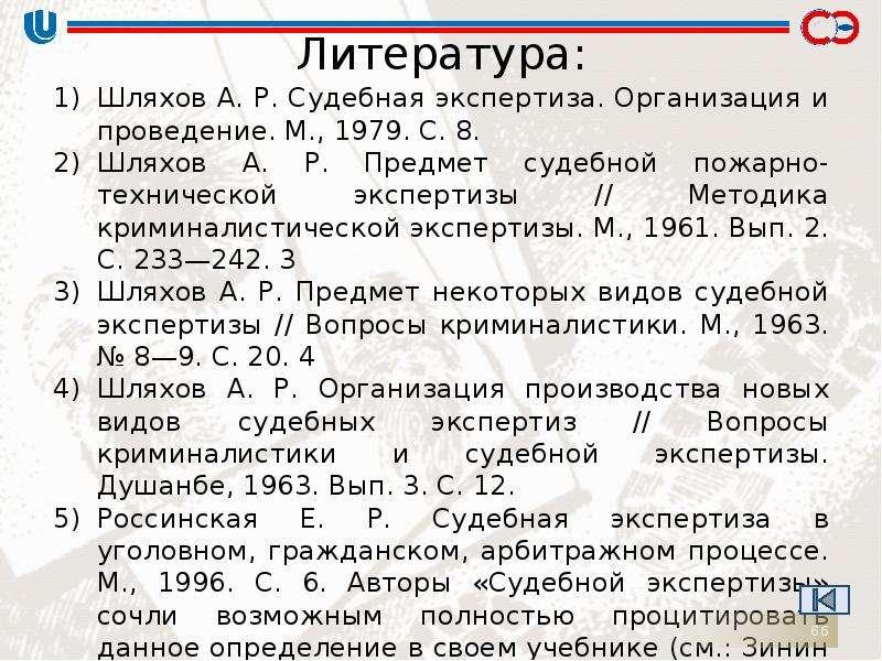 Литература: Шляхов А. Р. Судебная экспертиза. Организация и проведение. М. , 1979. С. 8. Шляхов А. Р