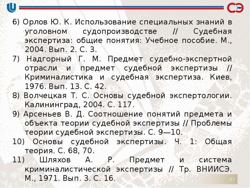 6) Орлов Ю. К. Использование специальных знаний в уголовном судопроизводстве // Судебная экспертиза: