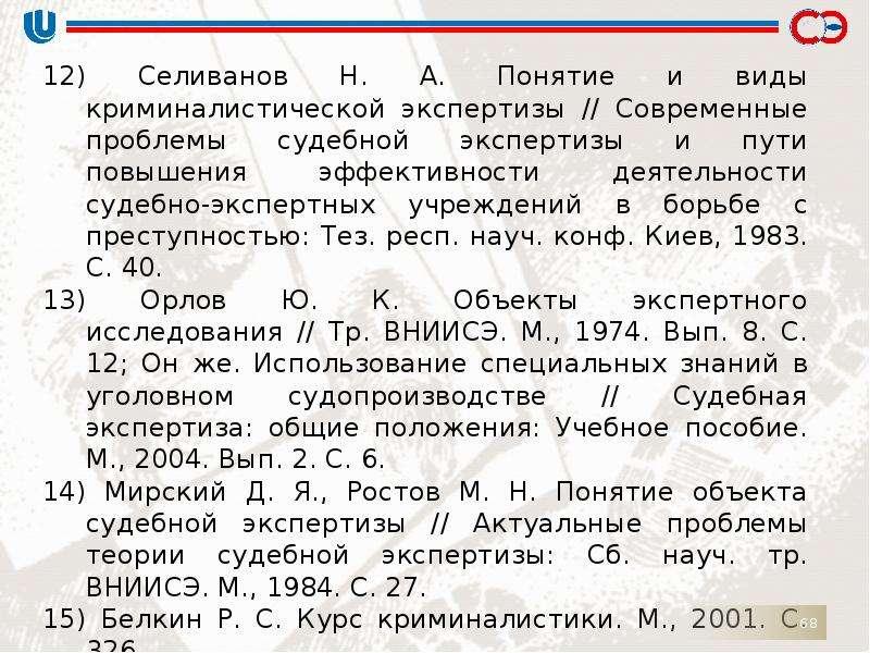 12) Селиванов Н. А. Понятие и виды криминалистической экспертизы // Современные проблемы судебной эк