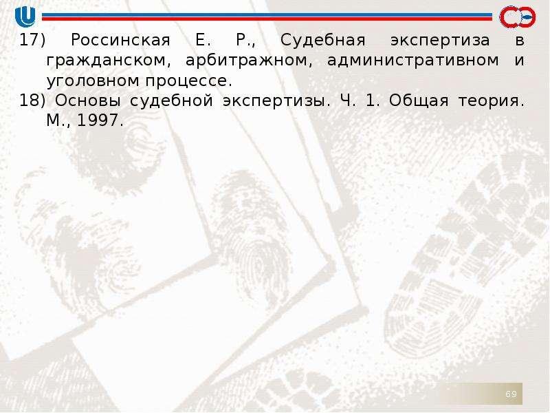 17) Россинская Е. Р. , Судебная экспертиза в гражданском, арбитражном, административном и уголовном