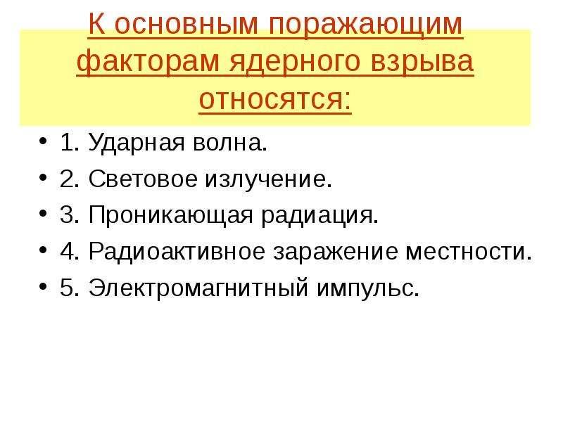 К основным поражающим факторам ядерного взрыва относятся: 1. Ударная волна. 2. Световое излучение. 3