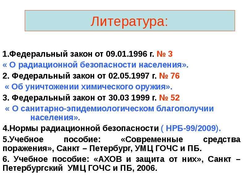 Литература: 1. Федеральный закон от 09. 01. 1996 г. № 3 « О радиационной безопасности населения». 2.