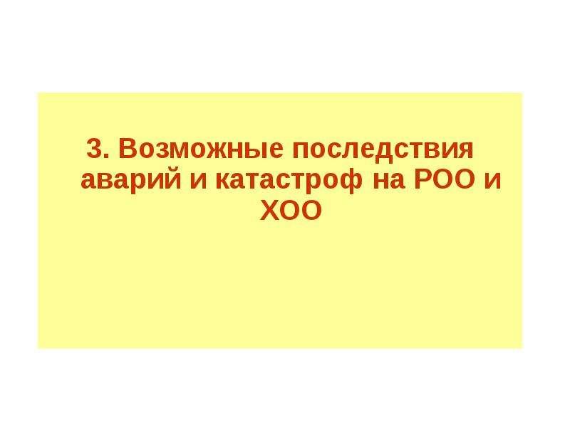 3. Возможные последствия аварий и катастроф на РОО и ХОО