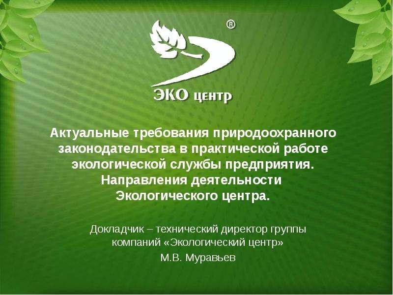 Актуальные требования природоохранного законодательства в практической работе экологической службы п