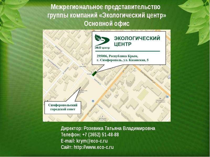 Актуальные требования природоохранного законодательства в практической работе экологической службы предприятия, слайд 25
