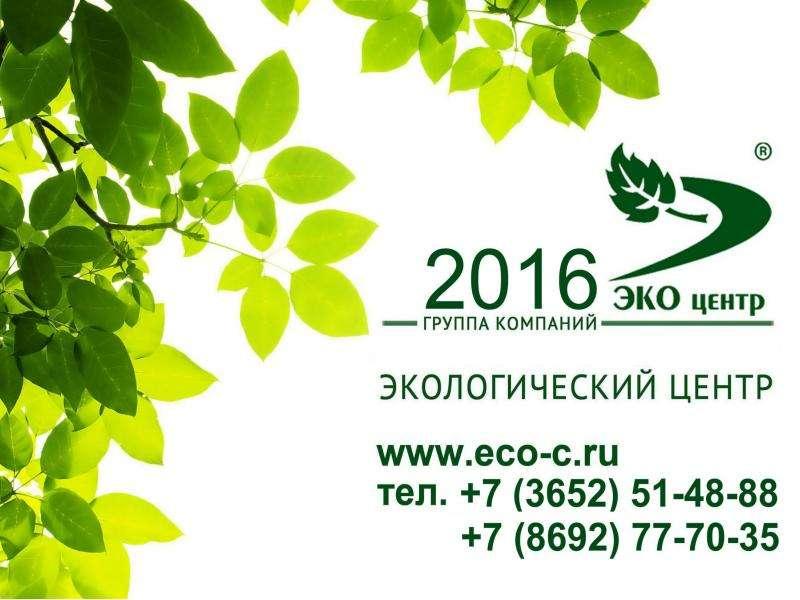 Актуальные требования природоохранного законодательства в практической работе экологической службы предприятия, слайд 29