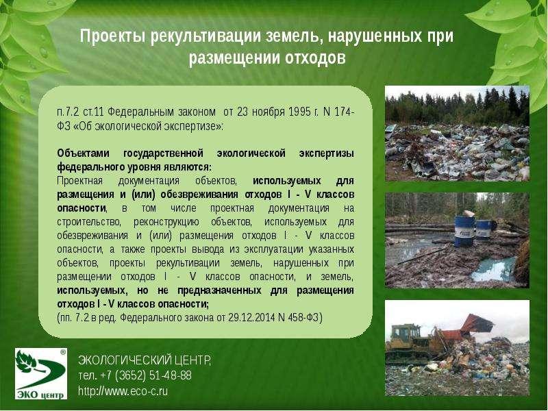ЭКОЛОГИЧЕСКИЙ ЦЕНТР, тел. +7 (3652) 51-48-88