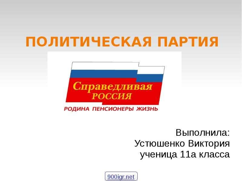 Презентация Политическая партия «Справедливая Россия»