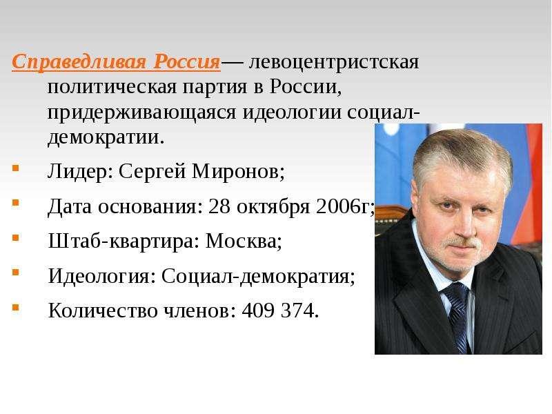 Справедливая Россия— левоцентристская политическая партия в России, придерживающаяся идеологии социа