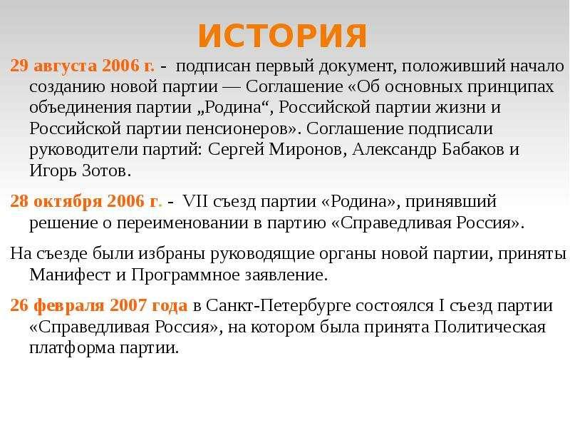 ИСТОРИЯ 29 августа 2006 г. - подписан первый документ, положивший начало созданию новой партии — Сог