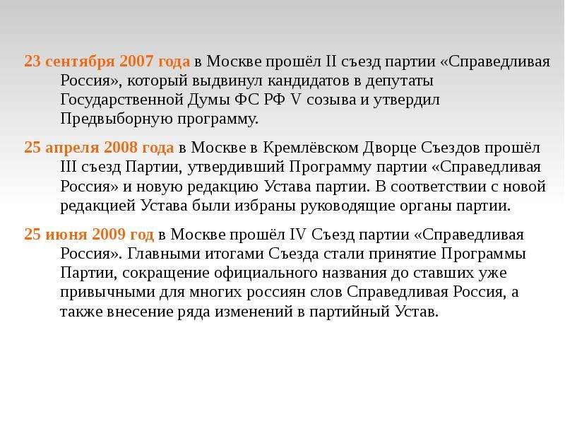 23 сентября 2007 года в Москве прошёл II съезд партии «Справедливая Россия», который выдвинул кандид