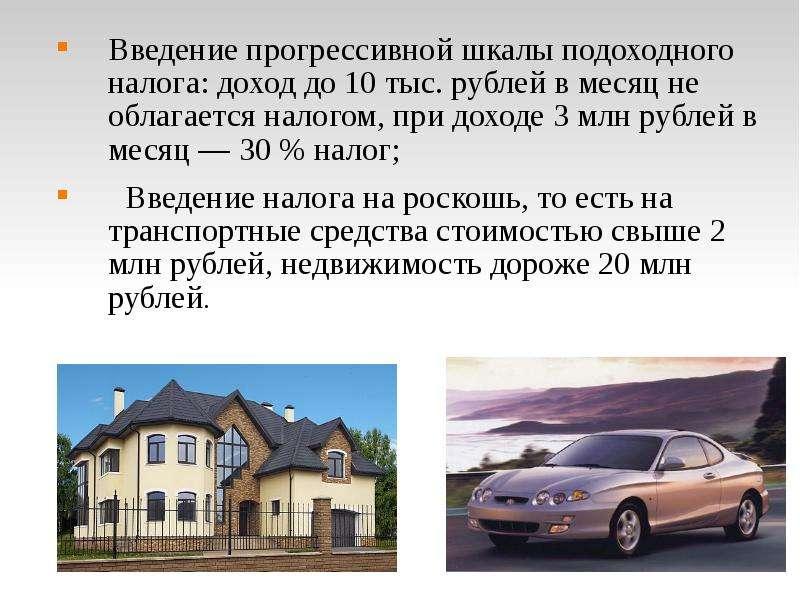 Введение прогрессивной шкалы подоходного налога: доход до 10 тыс. рублей в месяц не облагается налог