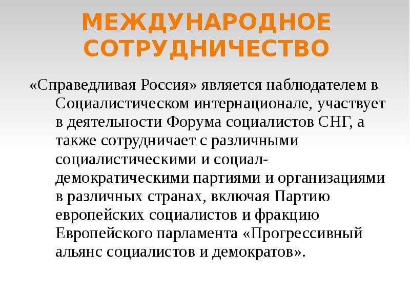 МЕЖДУНАРОДНОЕ СОТРУДНИЧЕСТВО «Справедливая Россия» является наблюдателем в Социалистическом интернац
