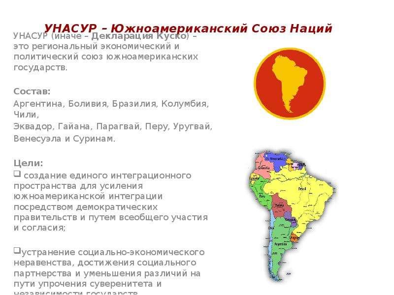 УНАСУР – Южноамериканский Союз Наций УНАСУР (иначе – Декларация Куско) – это региональный экономичес