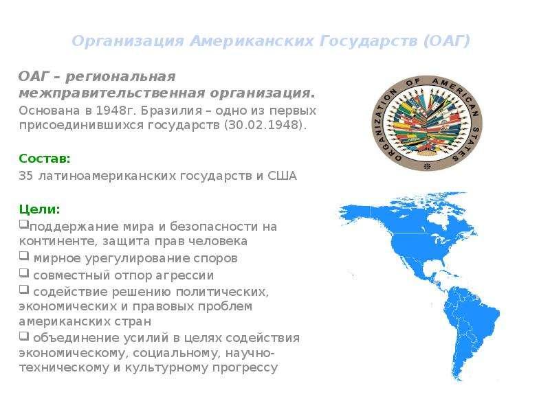 Организация Американских Государств (ОАГ)