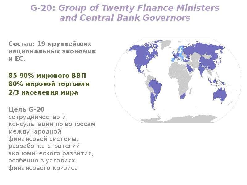 G-20: Group of Twenty Finance Ministers and Central Bank Governors Состав: 19 крупнейших национальны