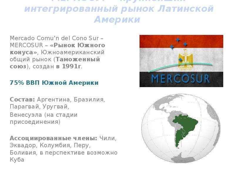 МЕРКОСУР – крупнейший интегрированный рынок Латинской Америки Mercado Comu'n del Cono Sur – MER