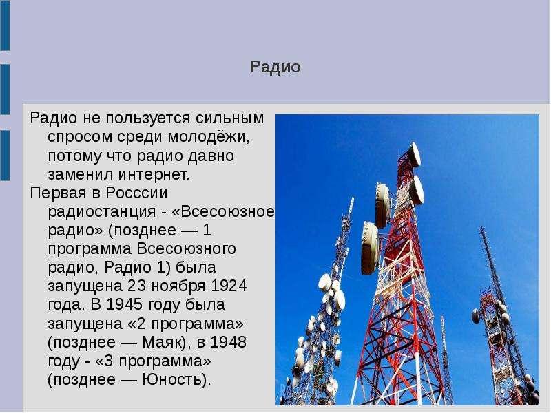 Радио Радио не пользуется сильным спросом среди молодёжи, потому что радио давно заменил интернет. П