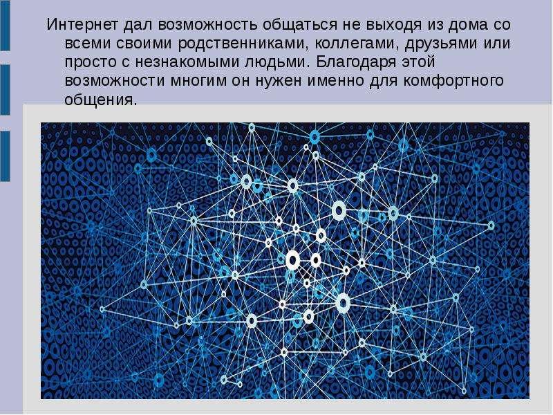 Интернет дал возможность общаться не выходя из дома со всеми своими родственниками, коллегами, друзь