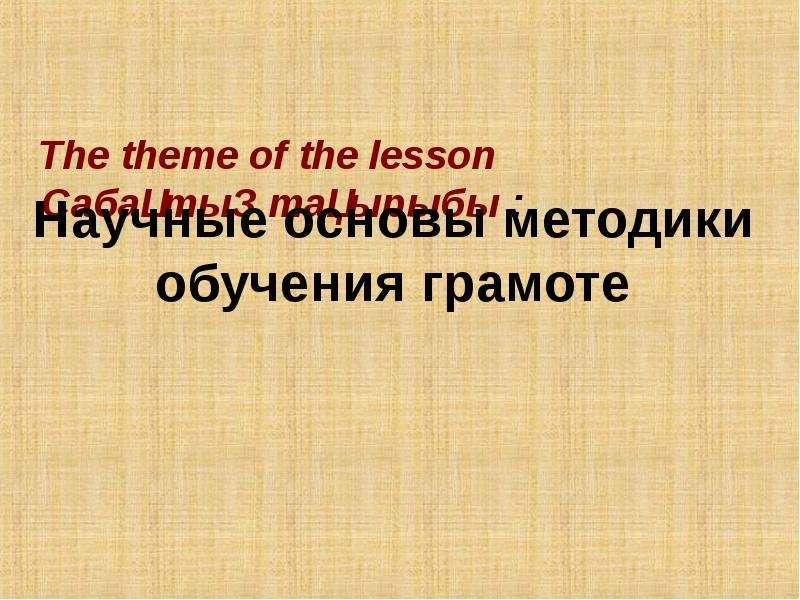 Презентация Научные основы методики обучения грамоте
