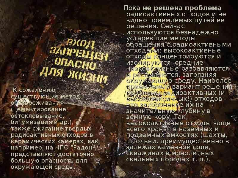 Пока не решена проблема радиоактивных отходов и не видно приемлемых путей ее решения. Сейчас использ