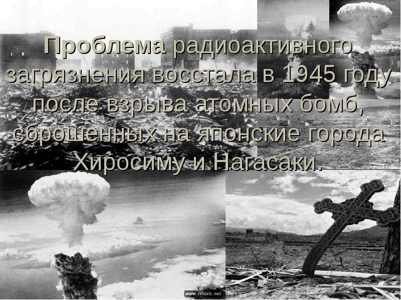 Проблема радиоактивного загрязнения восстала в 1945 году после взрыва атомных бомб, сброшенных на яп