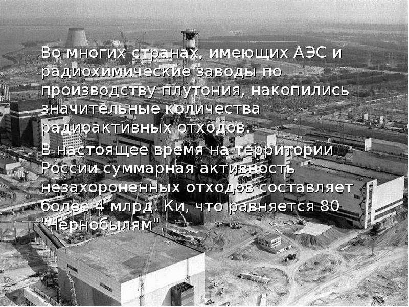 Во многих странах, имеющих АЭС и радиохимические заводы по производству плутония, накопились значите