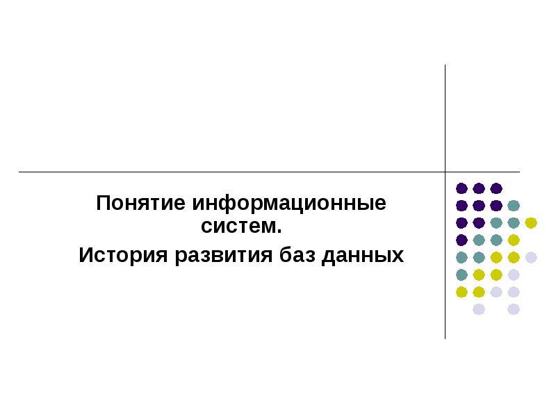 Презентация Понятие информационные систем. История развития баз данных
