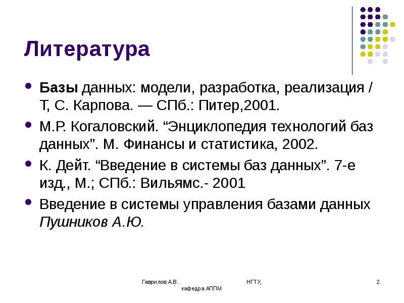 Литература Базы данных: модели, разработка, реализация / Т, С. Карпова. — СПб. : Питер,2001. М. Р. К